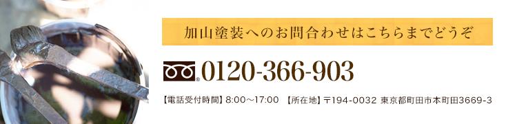 加山塗装へのお問い合わせはこちらまでどうぞ 0120-366-903 【電話受付時間】8:00~17:00【所在地】〒194-0032 東京都町田市本町田3669-3