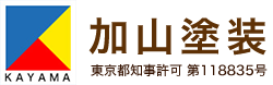 町田市内塗り替え | 加山塗装 | 東京都町田市の外壁塗装・屋根塗装・リフォーム専門店